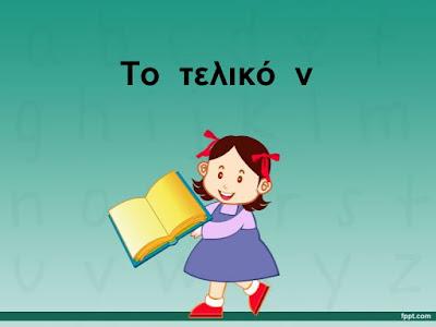 http://users.sch.gr/parantoniou/askiseis/glwssa_enot4ask14.htm