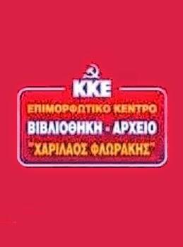 Ε. Κ. Χ. Φλωράκης