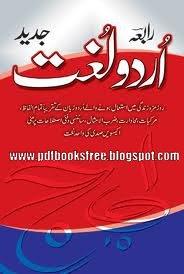 flirt meaning in urdu pdf free download