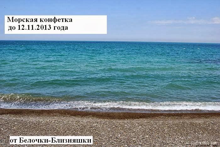 Моя морская конфетка - до 12.11.2013