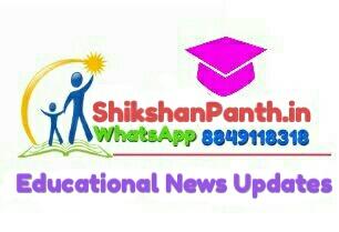 Shikshanpanth