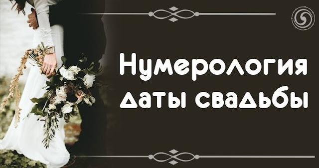 Даты свадеб 2018 нумерология