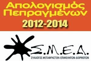 Απολογισμός 2012-2014