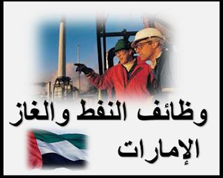 وظائف النفط والغاز بالامارات