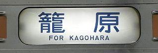 高崎線211系の側面行先 籠原