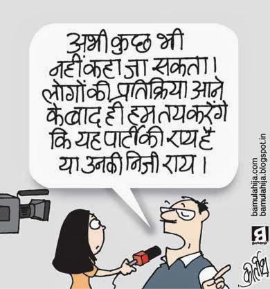 cartoons on politics, indian political cartoon, aam aadmi party cartoon, prashant bhushan cartoon, kashmir cartoon, political humor