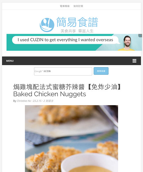 簡易食譜_tablet