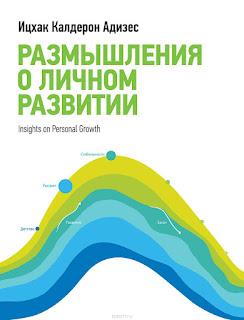 Адизес И. - Размышления о личном развитии - рецензия на книгу