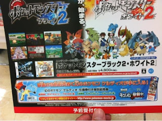 Pokemon B2W2 Preorder Poster from @nyomo