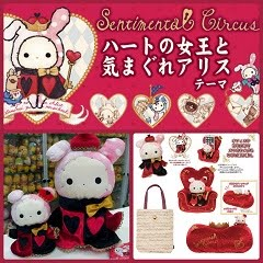 2015 Sentimental Circus Queen Of Hearts Collection