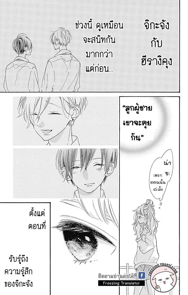 Te wo Tsunagou yo ตอนที่ 18 TH แปลไทย