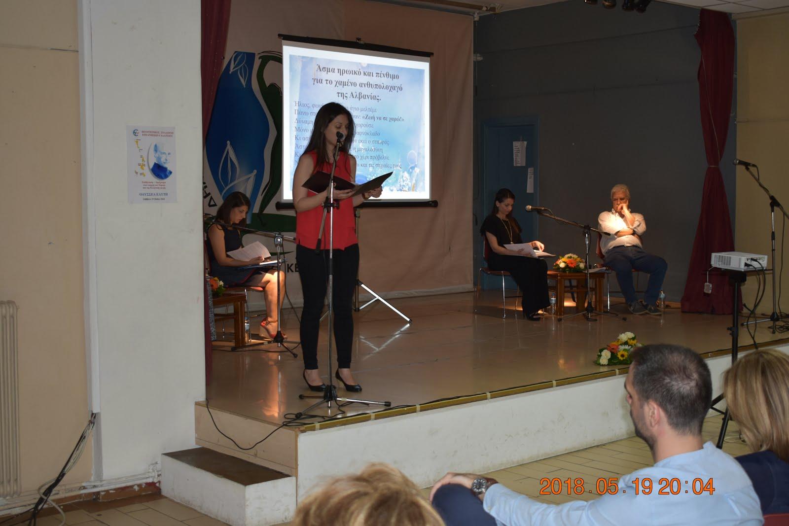 Ο Σύλλογος Επτανησίων Γαλατσίου παρουσίασε τον ποιητή της Ελληνικής ψυχής Οδυσσέα Ελύτη (video - φω