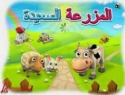 لعبة المزرعة السعيدة الجديدة 2015