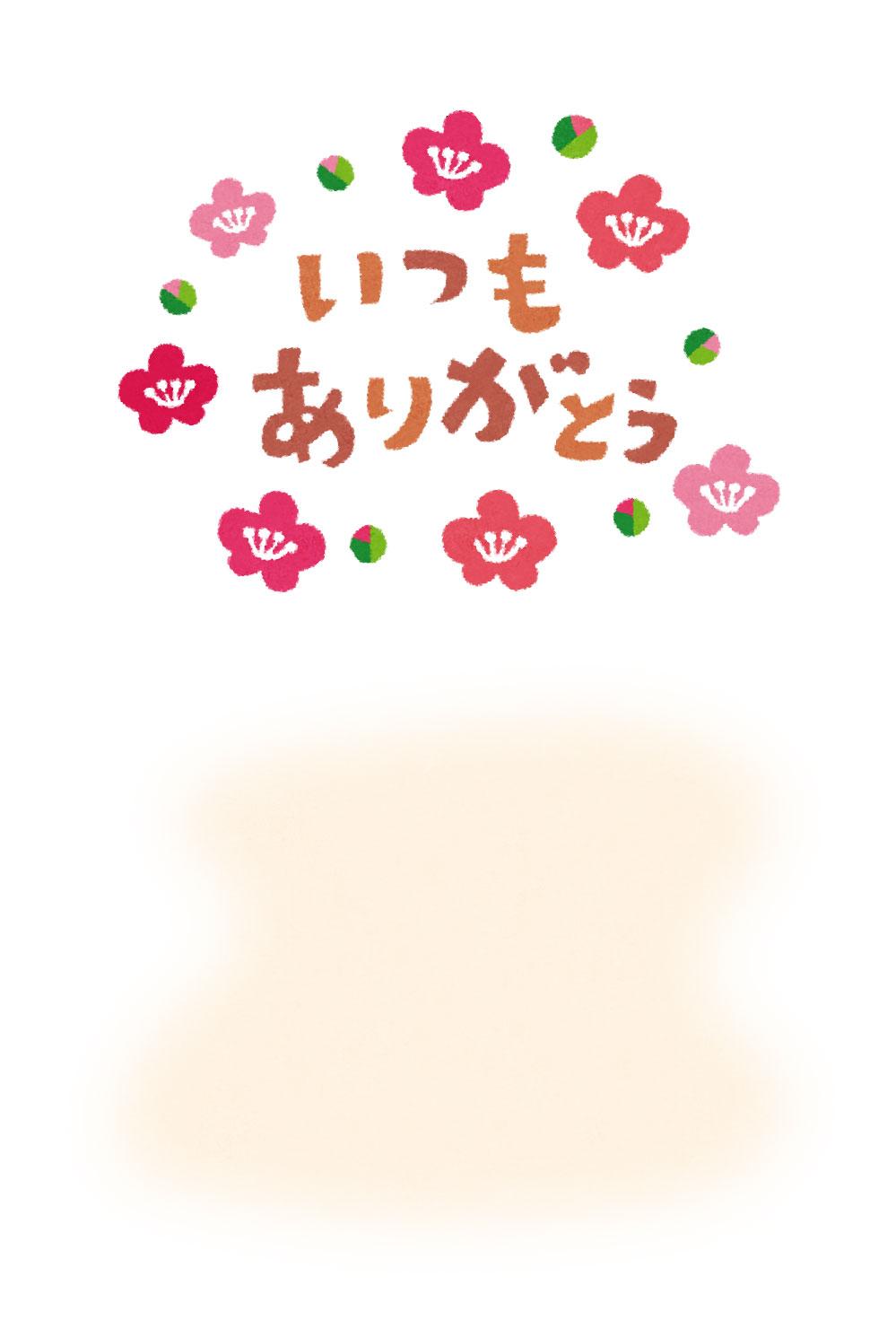 敬老の日のハガキテンプレート「いつもありがとう」 | かわいいフリー