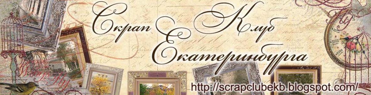 http://scrapclubekb.blogspot.ru/2014/02/blog-post.html