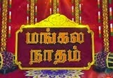 Mangala Natham Dt 01-01-14 Sun Tv New Year Special Program Show