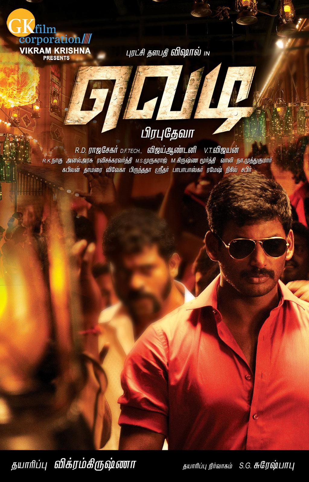 torrent download tamil movies