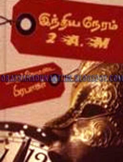 இந்திய நேரம் 2 A.M -பட்டுகோட்டை பிரபாகர் நாவல் .  1406969598_INDIA+TIME__1407770622_2.51.109.92
