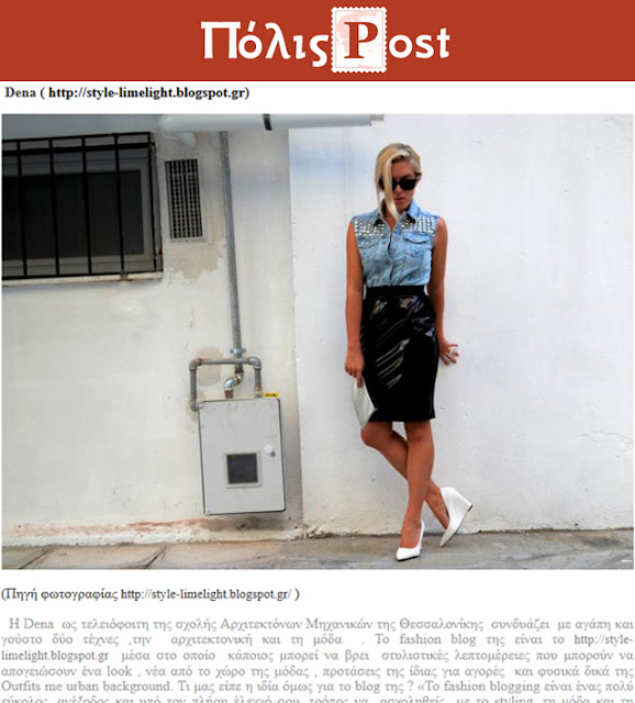 http://www.polispost.com/article/2153/6-Fashion-Blogs-...-poy-ksechorizoyn-!