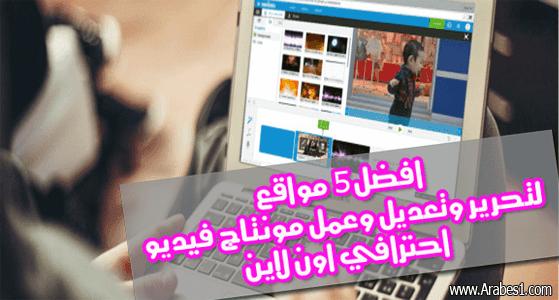 مواقع على الانترنت لعمل مونتاج و تحرير فيديوهات احترافية اون لاين و مجانا