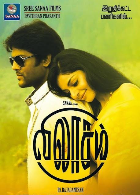 Vilaasam (2014) Tamil Mp3 Songs Download