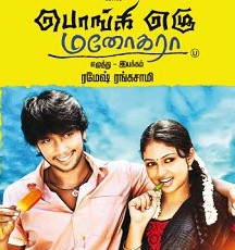 Watch Ponge Ezhu Manohara (2015) DVD Tamil Full Movie Watch Online Free Download