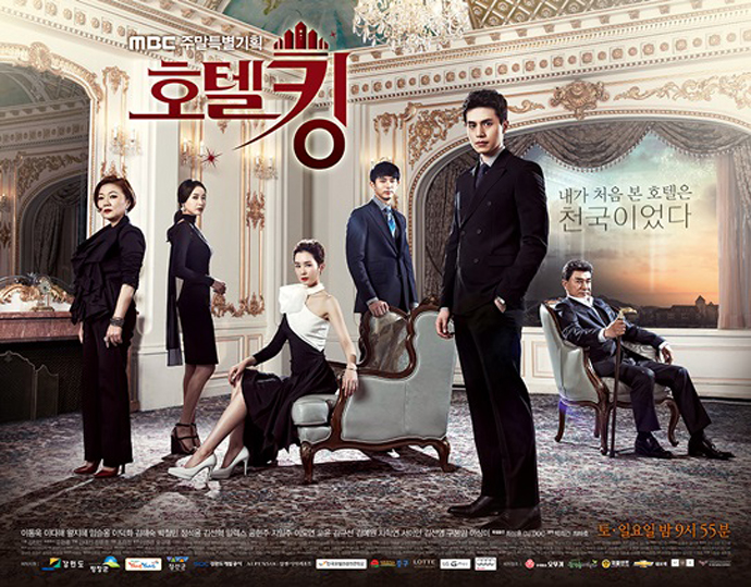 [Upcoming Kdrama] Hotel King
