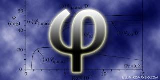 Ο αριθμός Φ μία από τις μεγαλύτερες ανακαλύψεις της Γεωμετρίας