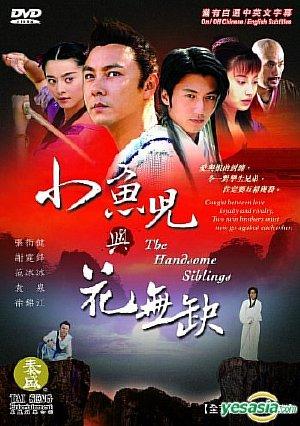 Tiểu Ngư Nhi Và Hoa Vô Khuyết (2008) - FFVN - (40/40)