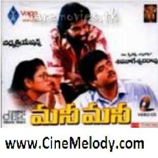 Money Money Telugu Mp3 Songs Free  Download 1995