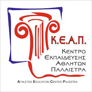 Κέντρο Εκπαίδευσης Αθλητών Παλαίστρα