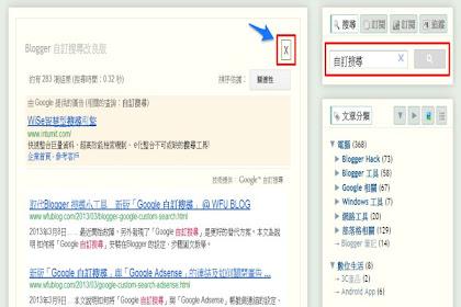 Google 自訂搜尋改良版__兩欄式更方便 (Blogger 專用)