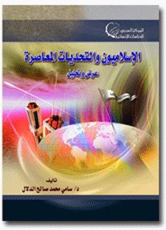 الإسلاميون والتحديات المعاصرة: عرض وتحليل - سامي محمد صالح pdf