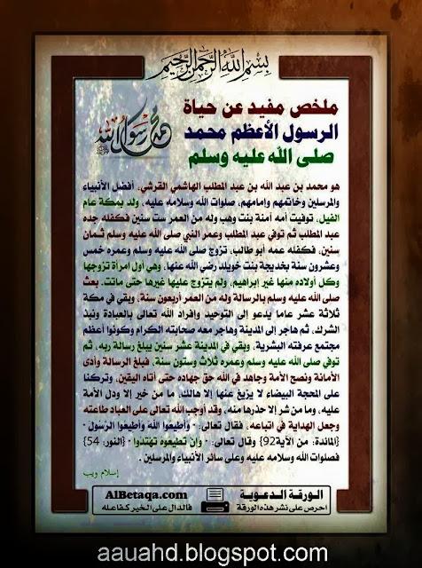 ملخص مفيد عن حياة الرسول الأعظم محمد صلي الله عليه وسلم Aauahd