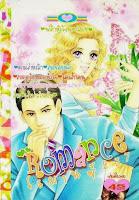 Romance เล่ม 237