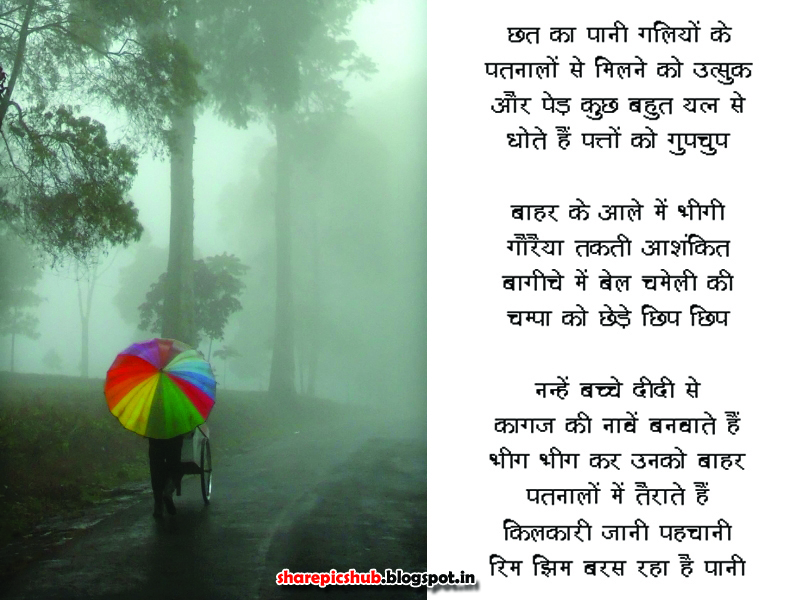 essay on rainy day for kids in india The 'rainy season' comes after the summer season this season begins in the middle of june, and continues upto september in india according to hindu calendar this season is felt in the months of asaadha and shravana.