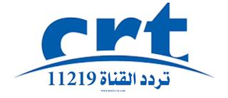 تردد قناة crt