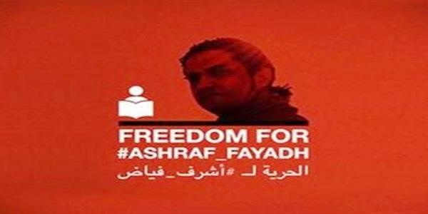 السعودية تعدم الشاعر الفلسطينى اشرف فياض بسبب بيت شعر
