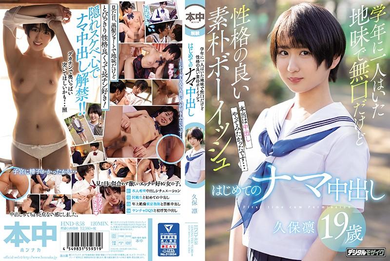 HND-858 Rin Kubo Simple Boyish Cum Shot