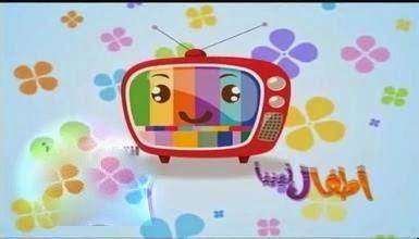 قناة اطفال ليبيا