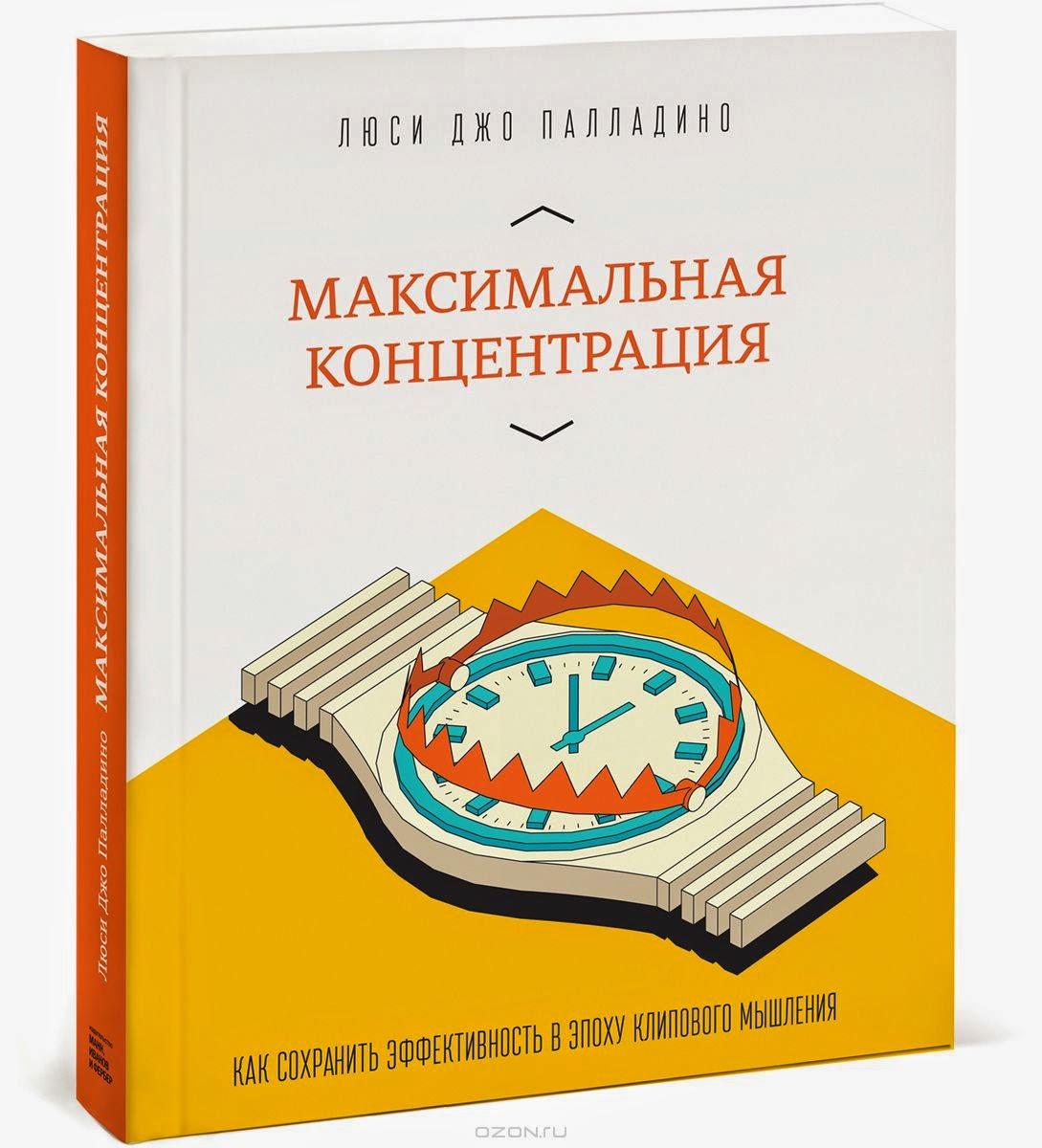 Книга Л.Палладино Максимальная концентрация - отличное руководство по развитию вниимания у детей и взрослых