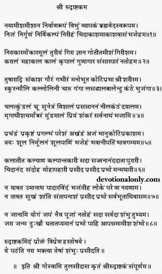 Shri Rudrastkam