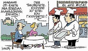 Η ΕΠΙΚΑΙΡΟΤΗΤΑ ΝΕ ΧΙΟΥΜΟΡ