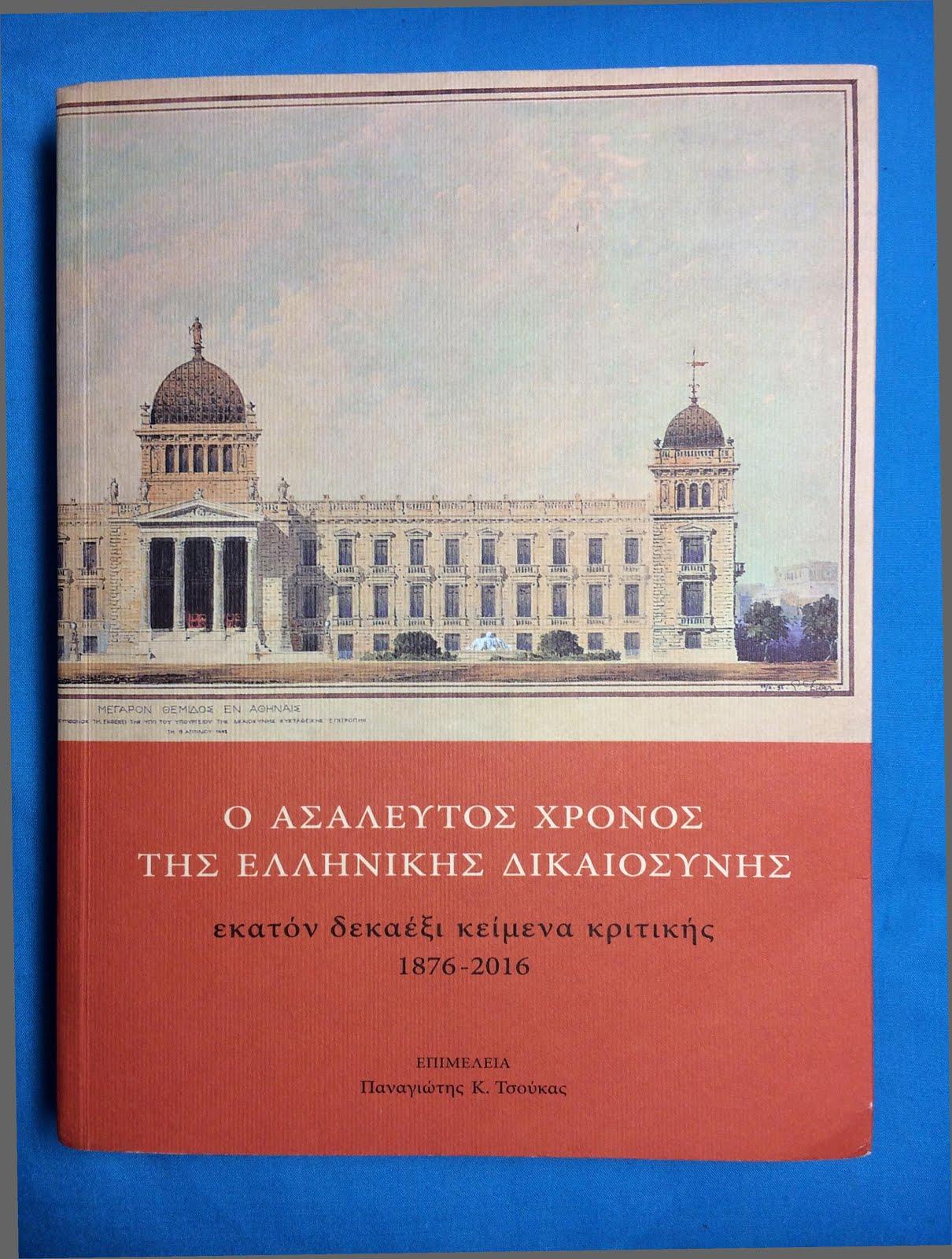 Ο ασάλευτος χρόνος της ελληνικής δικαιοσύνης (δεύτερη έκδοση)