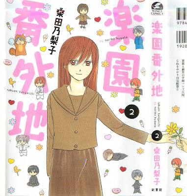 楽園番外地 第01-02巻 [Rakuen Bangaichi vol 01-02] rar free download updated daily