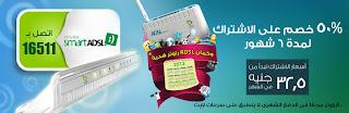 ارخص انترنت في مصر اتصالات لايت