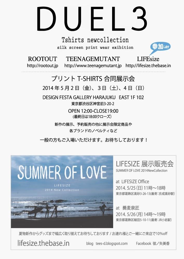DUEL3!!!   5月2,3,4日合同展示会