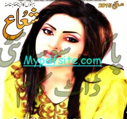 Shuaa Digest May 2015