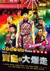 Bang Bang Formosa - 寶島大爆走