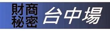 台中場(9月10月份場次)
